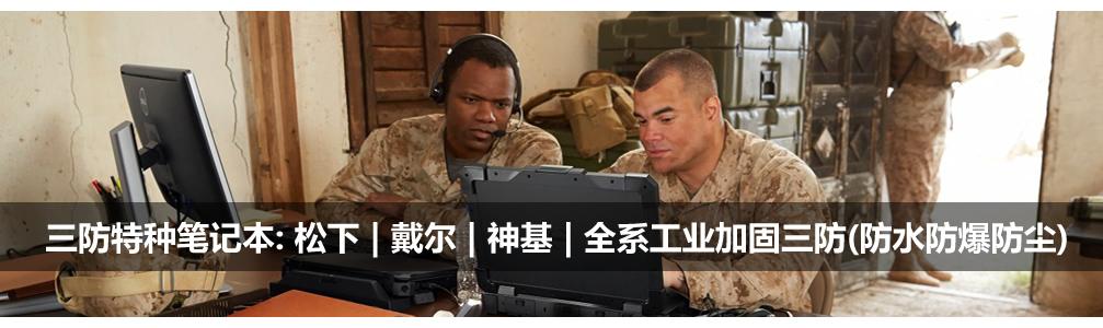 军用三防防爆笔记本报价