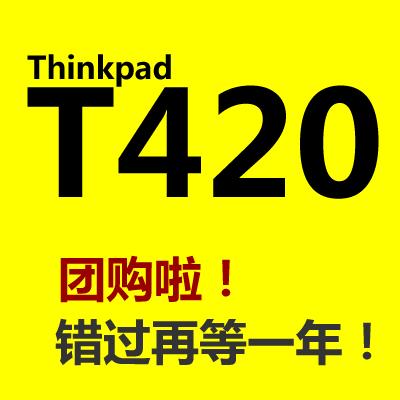 心中顶级商务:Thinkpad T420团购开始了小伙